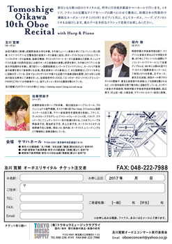 Oikawa_2017_Flyer_FINAL_web-ura.jpg